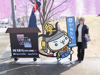 20091128-29-米沢-1.jpg