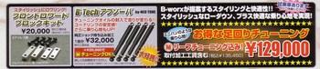 B-works02.jpg