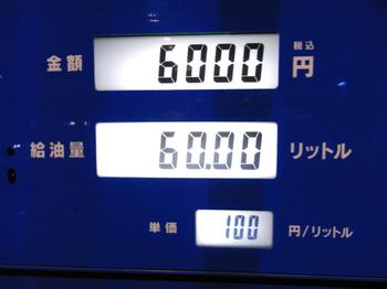 ジャスト6000円.jpg