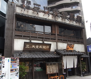 三ツ矢堂製麺所02.JPG